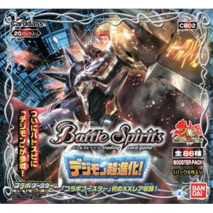 Battle Spirits CB02 Collaboration Booster: Digimon Super-Digivolution! (コラボブースターデジモン超進化!)