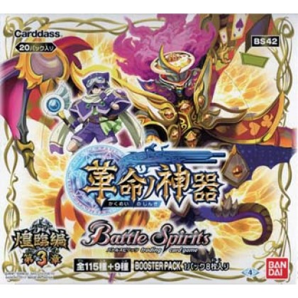 Battle Spirits BS42 Advent Saga Volume 3 - The Sacred Treasures of Revolution (煌臨編 第3章 革命ノ神器)