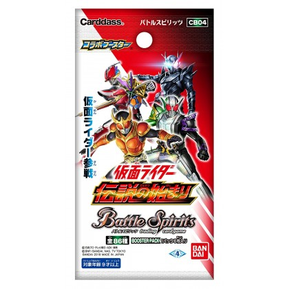 Battle Spirits CB04 Collaboration Booster: Kamen Rider - The Beginning of the Legend (コラボブースター【仮面ライダー 伝説の始まり】)