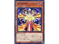 DP19-JP002 Illusionist Faceless Magician 幻想魔術師・ノー・フェイス