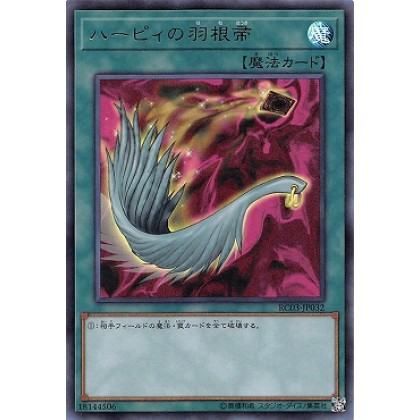 Yu-Gi-Oh Japanese RC03-JP032 Harpie's Feather Duster Ultra Rare