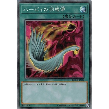 Yu-Gi-Oh Japanese RC03-JP032 Harpie's Feather Duster Collectors Rare