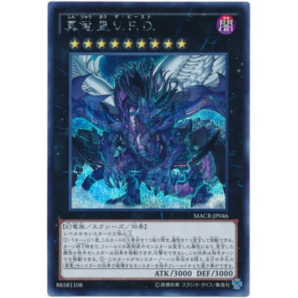 Yu-Gi-Oh Japanese MACR-JP046 True King of All Calamities Secret Rare