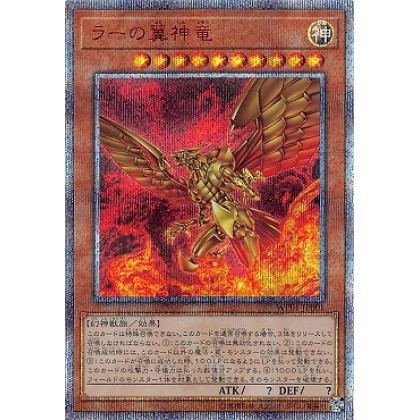 Yu-Gi-Oh Japanese WP01-JP001 The Winged Dragon of Ra 20th Secret Rare
