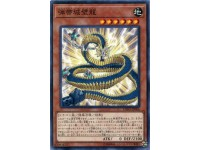 EXFO-JP006 Linkbelt Wall Dragon 弾帯城壁龍