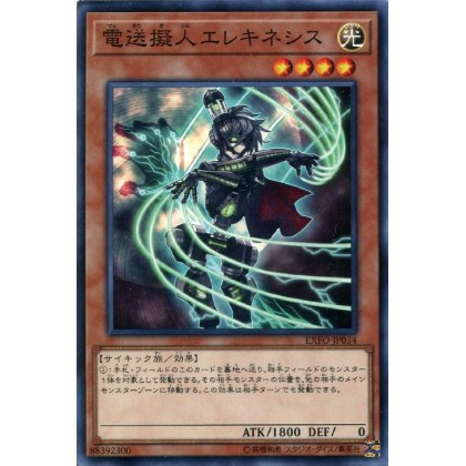 EXFO-JP034 Wattkinetic Puppeteer 電送擬人エレキネシス