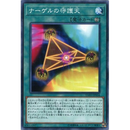 EXFO-JP054 Nagel's Protection ナーゲルの守護天