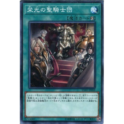 EXFO-JP059 Glory of the Noble Knights 栄光の聖騎士団