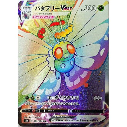 Pokemon Japanese S2A 079/070 Butterfree VMAX