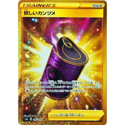 Pokemon Japanese S2A 085/070 Odd Canned Food