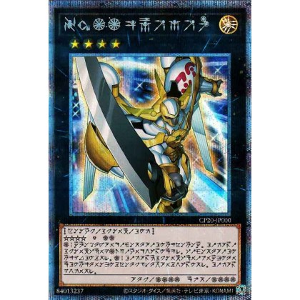 Yu-Gi-Oh CP20-JP000 Astral Language Number 39: Utopia Prismatic Secret Rare