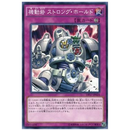 Yu-Gi-Oh Japanese DP17-JP024 Stronghold the Moving Fortress