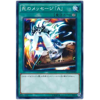 "Yu-Gi-Oh Japanese DP17-JP042 Spirit Message ""N"""