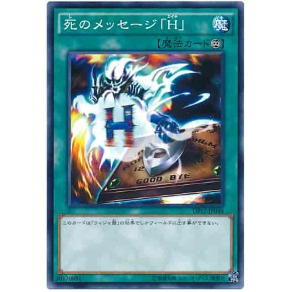"Yu-Gi-Oh Japanese DP17-JP044 Spirit Message ""L"""
