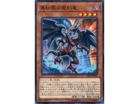 DP18-JP005 Red-Eyes Retro Dragon 真紅眼の遡刻竜