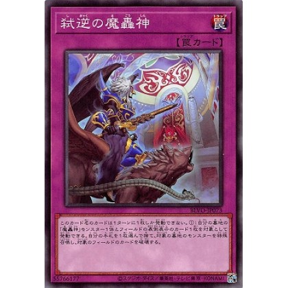 Yu-Gi-Oh Japanese BLVO-JP073 Fabled Regicide Common