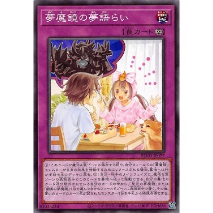 Yu-Gi-Oh Japanese BLVO-JP077 Dream Mirror Dreamtelling Common