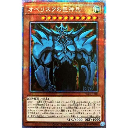 Yu-Gi-Oh Japanese PGB1-JPS02 Obelisk the Tormentor Prismatic Secret Rare