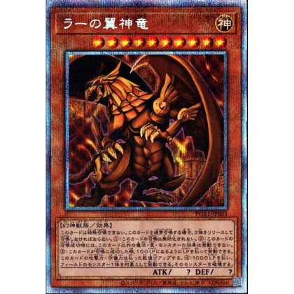 Yu-Gi-Oh Japanese PGB1-JPS03 The Winged Dragon of Ra Prismatic Secret Rare