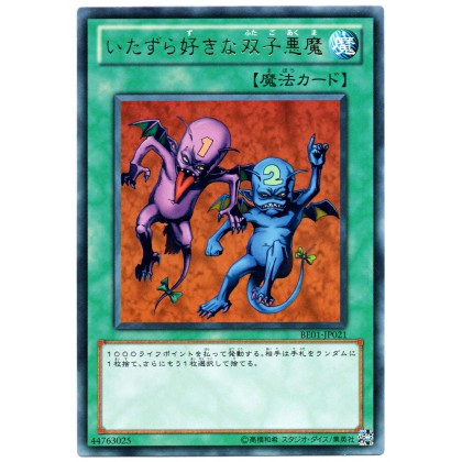 Yu-Gi-Oh Japanese BE01-JP021 Delinquent Duo Rare