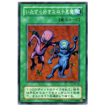 Yu-Gi-Oh Japanese MR-39 Delinquent Duo Normal