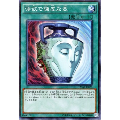 Yu-Gi-Oh Japanese 20AP-JP078 Pot of Duality Normal Parallel