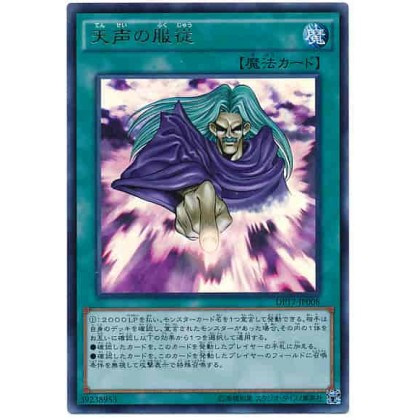 Yu-Gi-Oh Japanese DP17-JP008 Lullaby of Obedience Ultra Rare