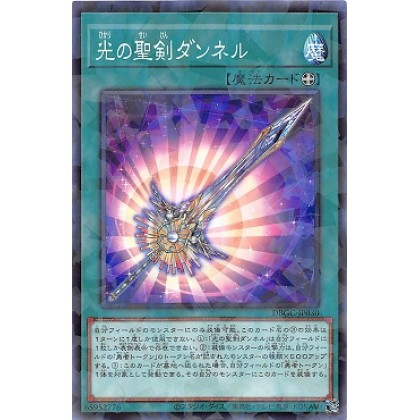 Yu-Gi-Oh Japanese DBGC-JP030 Noble Arms of Light - Dannel