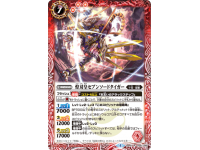 BS40-009 The TwinkleBladeEmperor SevenSwordTiger 煌刃皇セブンソードタイガー