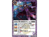 BS40-015 The PurpleSearcher Deal 紫の探索者ディール
