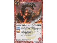 BS40-006 The BraveShineDragon Elas-Mordius 勇輝竜エラス・モーディアス