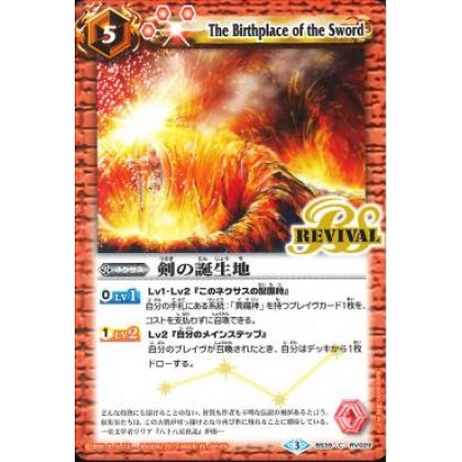 BS39-RV029 The Birthplace of the Sword 剣の誕生地