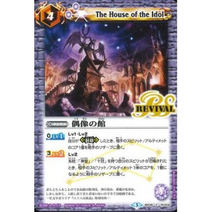 BS39-RV030 The House of the Idol 偶像の館
