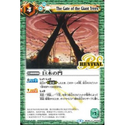 BS39-RV032 The Gate of the Giant Trees 巨木の門