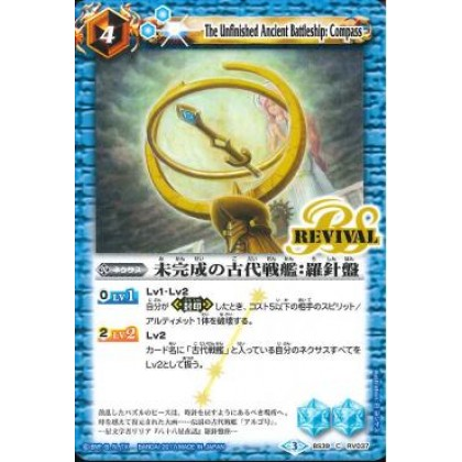BS39-RV037 The Unfinished Ancient Battleship:Compass 未完成の古代戦艦:羅針盤