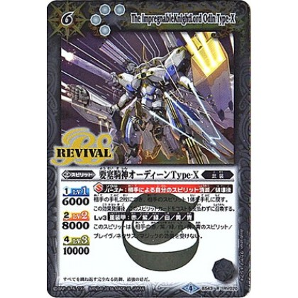 BS43-RV020 The ImpregnableKnightLord Odin Type-X 要塞騎神オーディーンType-X