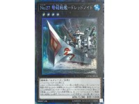 CP18-JP030 Number 27: Dreadnaught Battleship Dreadnoid No.27 弩級戦 艦ードレッドノイド CR