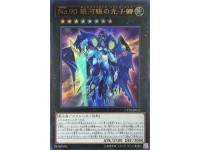 CP18-JP033 Number 90: Galaxy-Eyes Photon Lord No.90 銀河眼の光子卿 UR