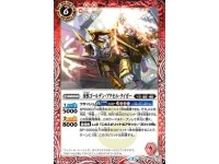 BS37-010 The SeventhBeast Golden-Accel-Tiger 庚獣ゴールデン・アクセル・タイガー