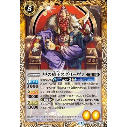 BS37-059 The First's MonkeyKing Sugriva 甲の猿王スグリーヴァ