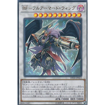 DP20-JP023 Blackwing – Full Armored Wing BF-フルアーマード・ウィング