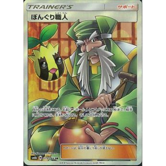 pokemon apricorn maker 075 066 sm6b sm6b 075
