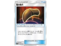 Pokemon Dragon Claw 046/053 SM6a [SM6a-046]