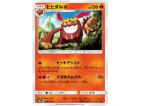 Pokemon Darmanitan 006/053 SM6a [SM6a-006]