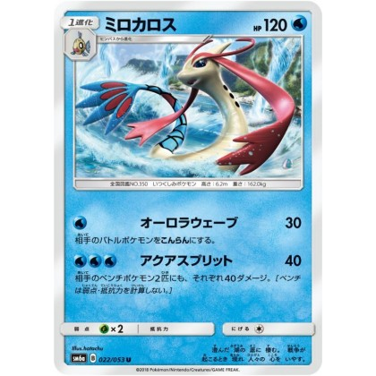Pokemon Milotic 022/053 SM6a [SM6a-022]