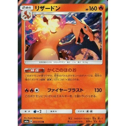 Pokemon Charizard 003/053 SM6a [SM6a-003] リザードン