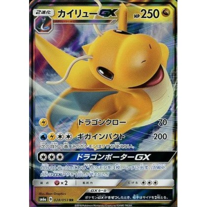 Pokemon Dragonite GX 028/053 SM6a [SM6a-028] カイリューGX