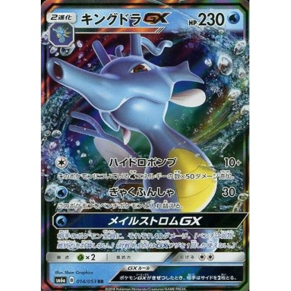 Pokemon Kingdra GX 014/053 SM6a [SM6a-014] キングドラGX
