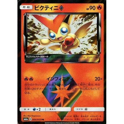 Pokemon Victini Prism Star 004/053 SM6a [SM6a-004] ビクティニ◆