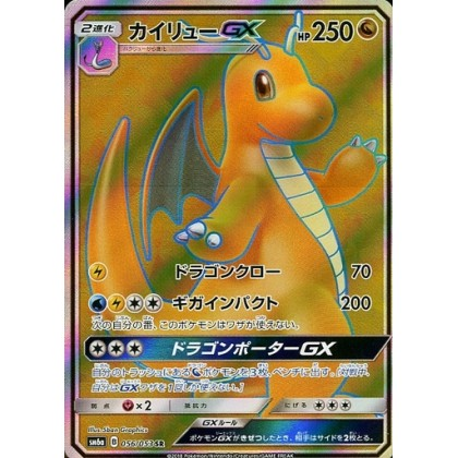 Pokemon Dragonite GX 056/053 SM6a [SM6a-056] カイリューGX
